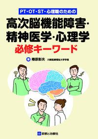 心理機能 診断
