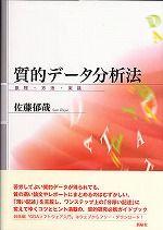 書影「質的データ分析法」