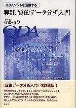 書影「実践 質的データ分析入門」