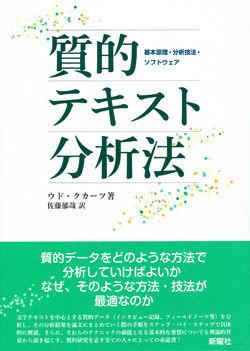 書影「質的テキスト分析法」