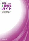 薬局スタッフのための改正薬機法ガイド - 1 | 社会保険研究所