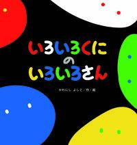いろいろくにのいろいろさん かわにしよしと(著/文 | イラスト) - 鈴木出版