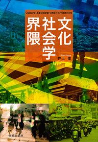 文化社会学界隈 井上 俊(著/文) - 世界思想社