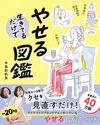 生きてるだけでやせる図鑑 - 本島彩帆里(著/文) | 西東社