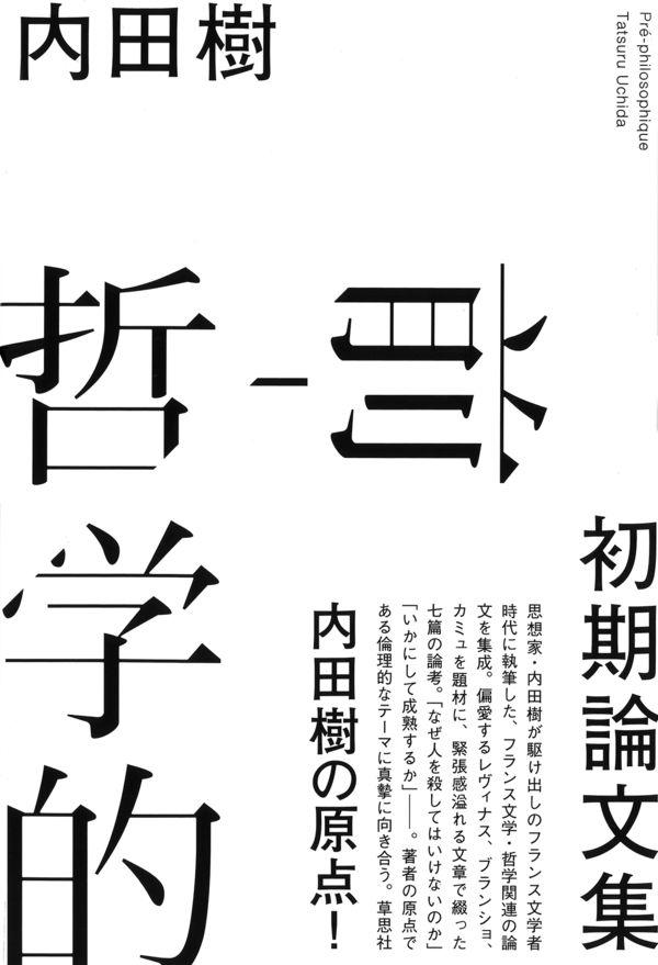 前-哲学的 内田 樹(著/文) - 草思社