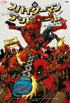 続 スパイダーマン/デッドプール:デップーが多すぎる - ロビー・トンプソン(著/文)…他5名 | 小学館集英社プロダクション
