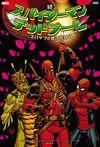 続 スパイダーマン/デッドプール:スパデプの異次元旅行 - ロビー・トンプソン(著/文)…他5名 | 小学館集英社プロダクション