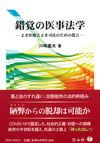 錯覚の医事法学 - 川﨑 富夫(著/文) | 信山社出版