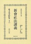新會社法講義 - 猪股 淇淸(著/文) | 信山社出版