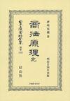 商法原理 完 - 神崎 東藏(著/文) | 信山社出版