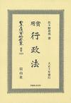 實用行政法 - 佐々野 章邦(著/文) | 信山社出版