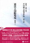 憲法と国際環境〔別巻Ⅰ〕 - 芹田 健太郎(著/文) | 信山社出版