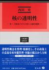 核の透明性 - 西田 充(著/文) | 信山社出版