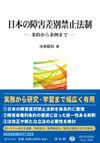日本の障害差別禁止法制 - 池原 毅和(著/文) | 信山社出版