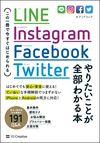 LINE, Instagram, Facebook, Twitter やりたいことが全部わかる本 - アンドロック(著/文)   SBクリエイティブ