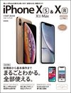 iPhone XS/XS Max & XRスタートブック