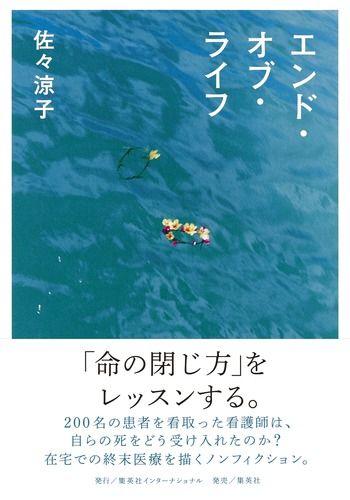 エンド・オブ・ライフ 佐々 涼子(著/文) - 集英社インターナショナル