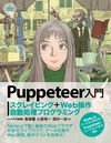 Puppeteer入門
