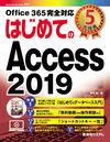 はじめてのAccess 2019 - 羽石相(著/文)   秀和システム