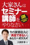 大家さんはセミナー講師をやりなさい - 久保田 高(著/文)   秀和システム