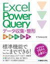 Excel Power Query データ収集・整形 自動化入門 - E-Trainer.jp(著/文) | 秀和システム