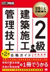 建築土木教科書 2級建築施工管理技士 合格ガイド 第2版 - 中島 良明(著/文) | 翔泳社