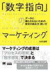 「数字指向」のマーケティング データに踊らされないための数字の読み方・使い方(MarkeZine BOOKS) - 丸井 達郎(著/文) | 翔泳社