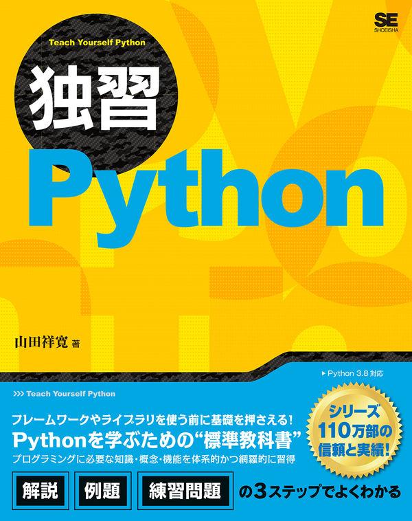 独習Python 山田 祥寛(著/文) - 翔泳社