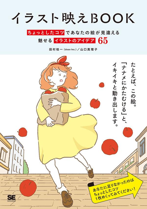 イラスト映えBook ちょっとしたコツであなたの絵が見違える 魅せるイラストのアイデア65 田村 桂一(dooo Inc.)(著/文) - 翔泳社