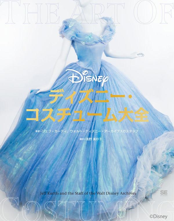ディズニー・コスチューム大全 ジェフ・カーティ(著/文) - 翔泳社