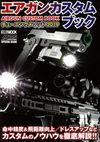 エアガンカスタムブック チューニングメソッド2019 - 1 | ホビージャパン