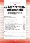居住福祉研究30 - 日本居住福祉学会(編集) | 東信堂