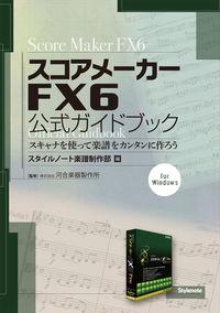 スコアメーカーFX6公式ガイドブック