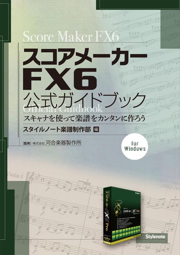 スコアメーカーFX6公式ガイドブック 画像1