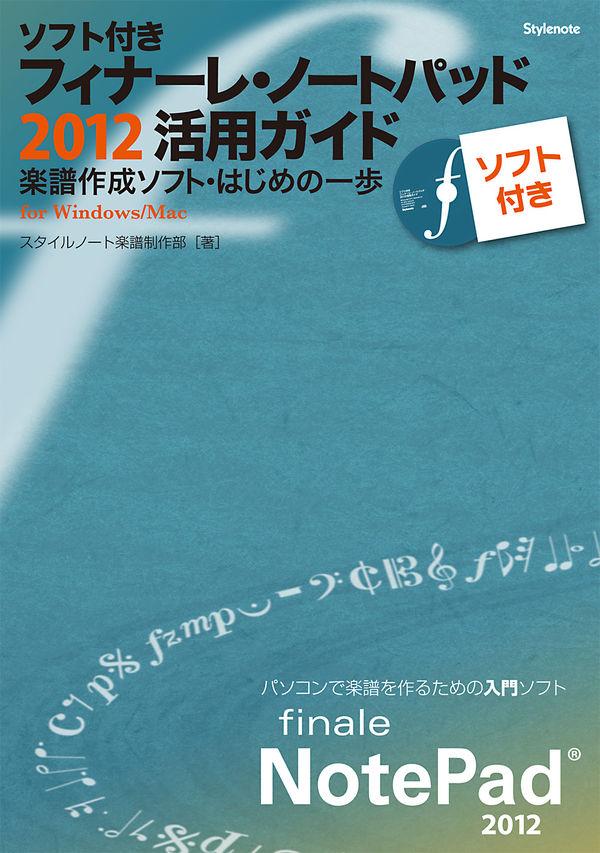 ソフト付き・フィナーレ・ノートパッド2012活用ガイド 画像1
