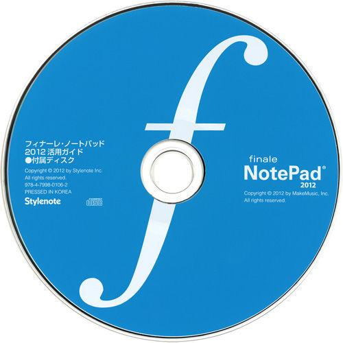 ソフト付き・フィナーレ・ノートパッド2012活用ガイド 画像3
