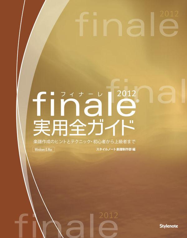 フィナーレ2012実用全ガイド 画像1