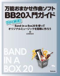 万能おまかせ作曲ソフトBB20入門ガイド