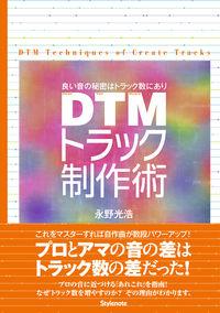 DTMトラック制作術