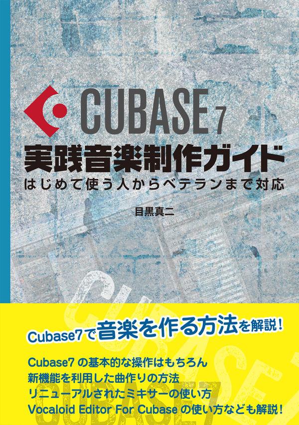 Cubase7実践音楽制作ガイド 画像1