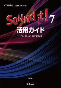 Sound it!7活用ガイド
