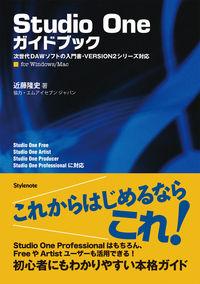 Studio Oneガイドブック