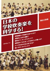 日本の学校吹奏楽を科学する!
