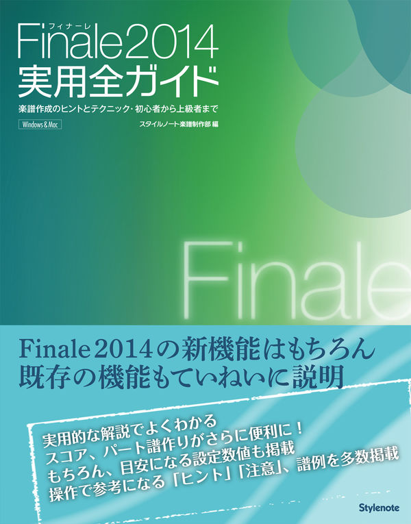 Finale2014実用全ガイド 画像1