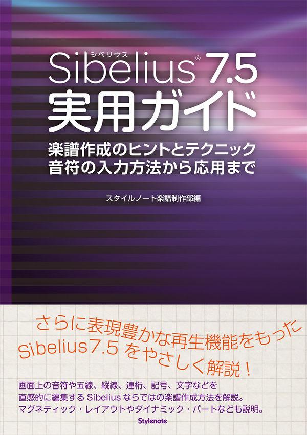 Sibelius7.5実用ガイド 画像1