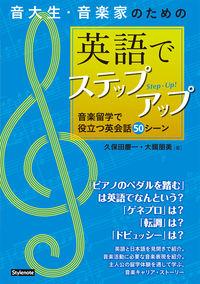 音大生・音楽家のための英語でステップアップ