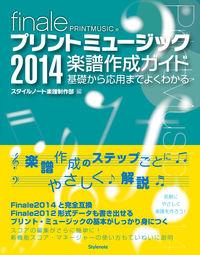 プリントミュージック2014楽譜作成ガイド