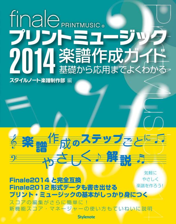 プリントミュージック2014楽譜作成ガイド 画像1