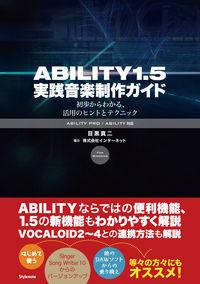 ABILITY1.5実践音楽制作ガイド