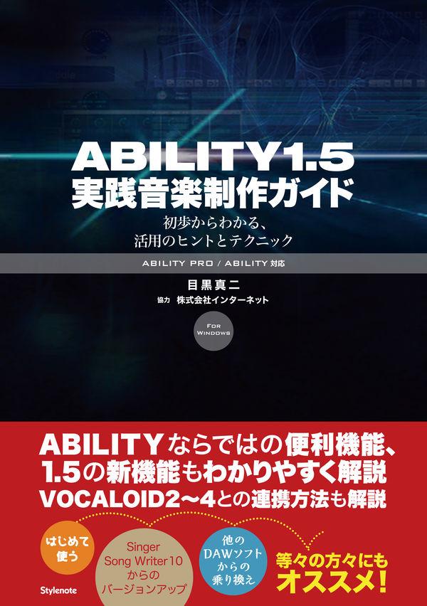 ABILITY1.5実践音楽制作ガイド 画像1